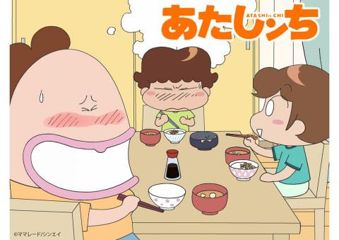 あたし ン ち アニメ