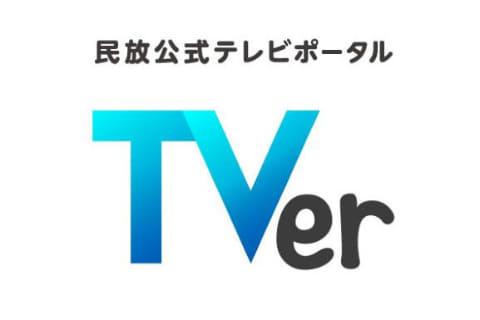 日テレなど、プライムタイムの番組をTVerでネット同時配信。10月から ...