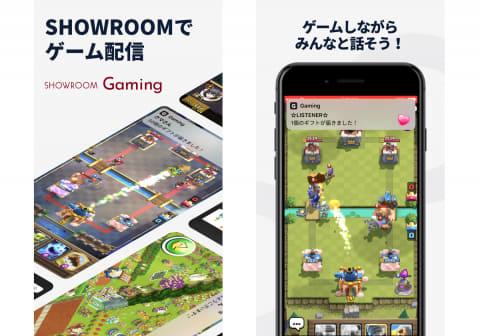 アプリ ゲーム 配信