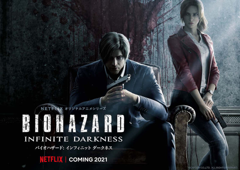 「BIOHAZARD:Infinite Darkness」<Br>(C)CAPCOM CO., LTD. ALL RIGHTS RESERVED.