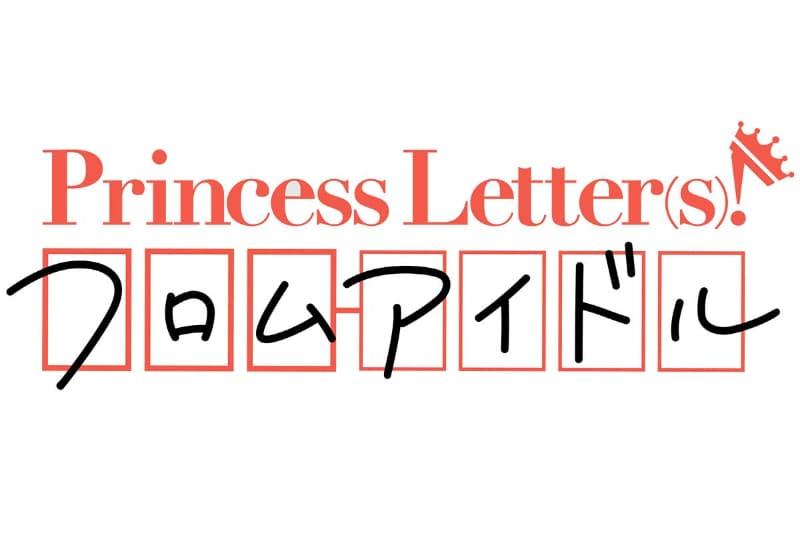 文通 松竹 直筆 フロムアイドル 手紙に関連した画像-02