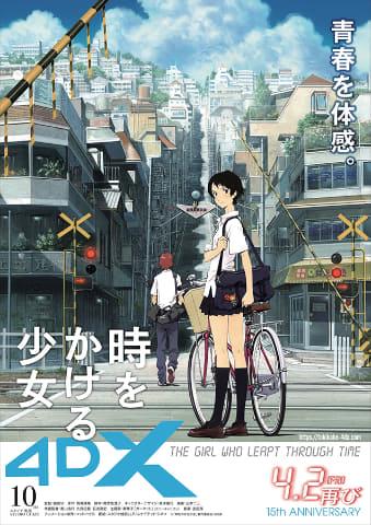 細田守監督「時をかける少女 4DX」4月公開 - AV Watch