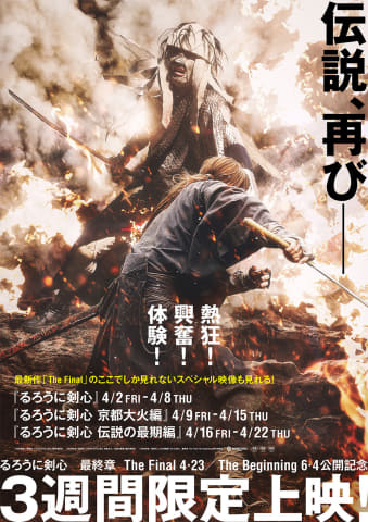 映画「るろうに剣心」4月2日からリバイバル上映。最終章の特別映像も ...