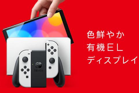 新作 スイッチ 新型Switch(スイッチ)の抽選・予約・入荷情報|販売店舗まとめ