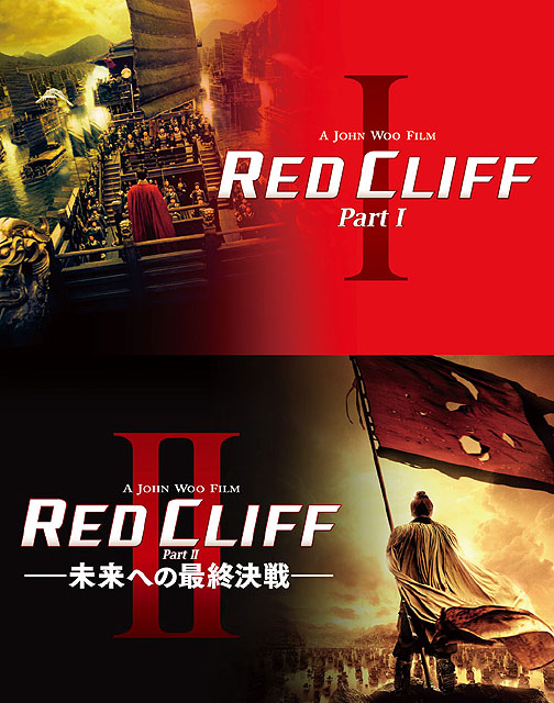 レッドクリフ PartI & PartII Blu-rayツインパック 2枚組(初回生産限定版)(C)2009, Three Kingdoms, Limited. All rights reserved.