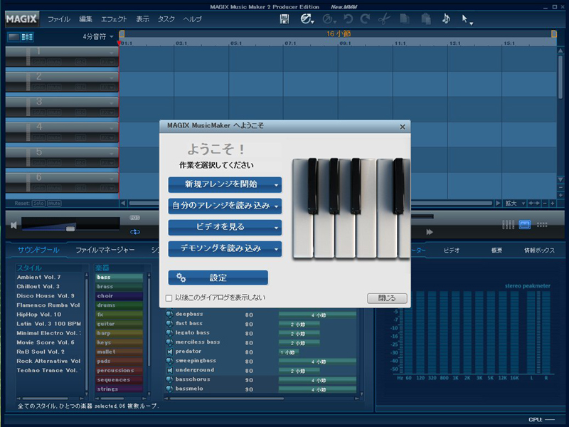 MAGIXのMusic Maker 2を利用