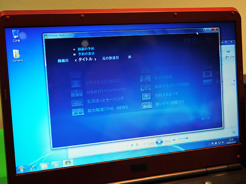 Windows 7のMedia Center機能用のDTCP-IPプラグイン「DiXiM Media Server for Media Center TV」