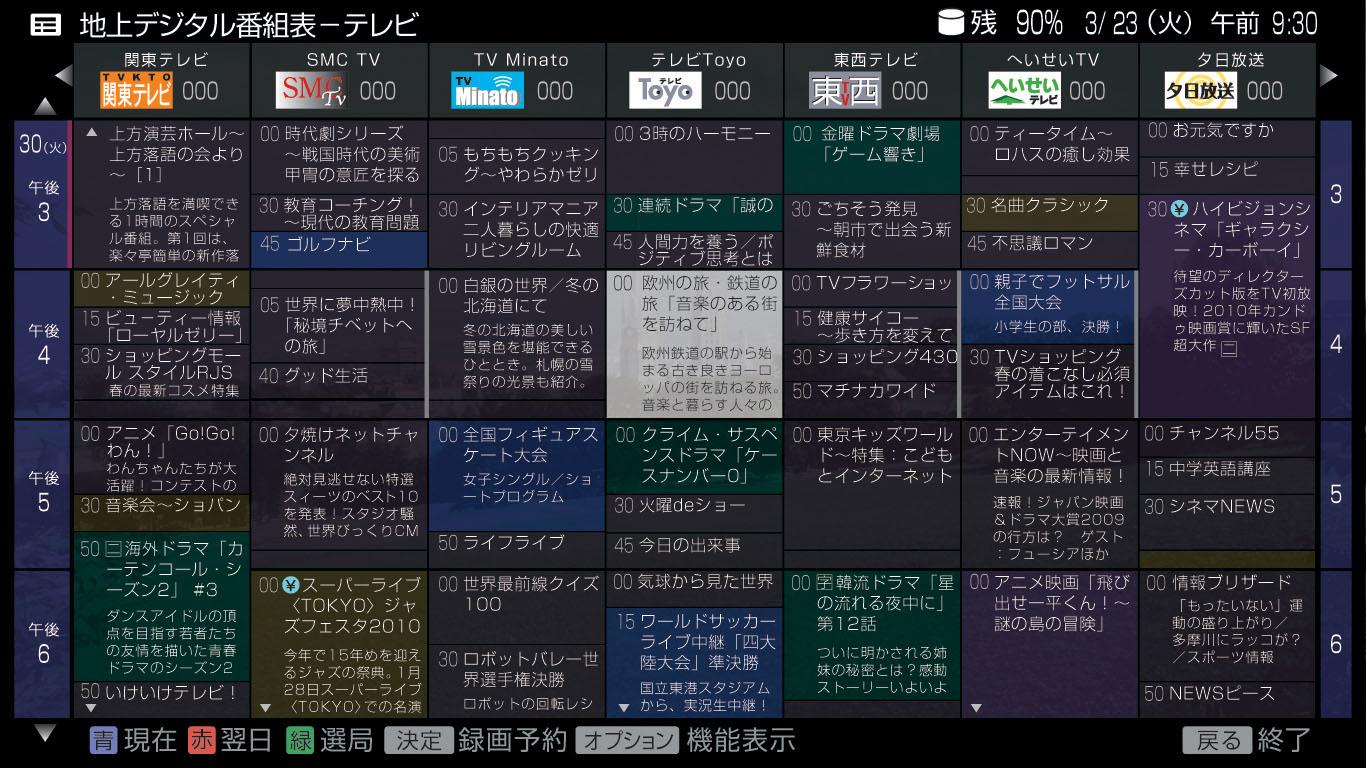[拡大画像]ソニー、500gb hdd搭載の録画対応「bravia bx30h」(79)  av watch watch ~ Wand Tv Programming Schedule