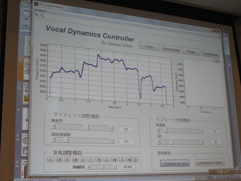 Vocal Dynamics Controllerの画面