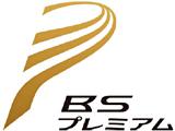 Nhk bs プレミアム 番組表 - NHK