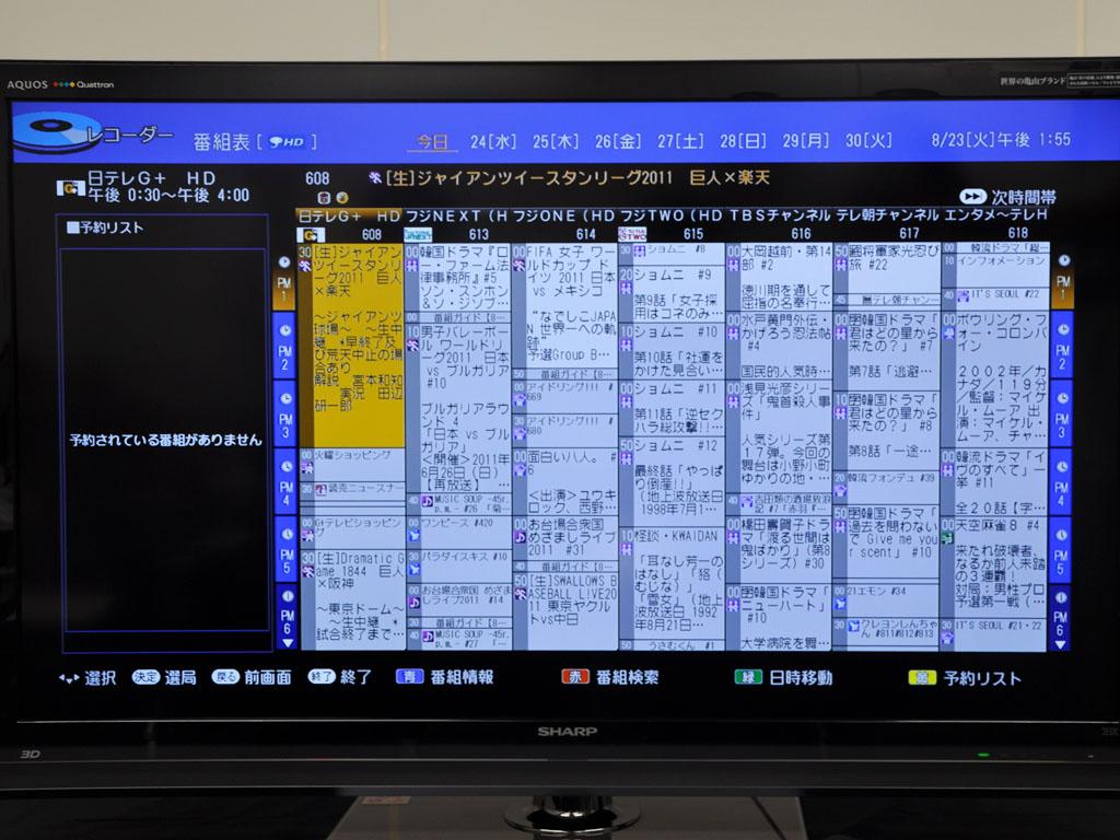 [拡大画像]スカパー! HDをストレス無く録画。新AQUOSブルーレイ(8 ...