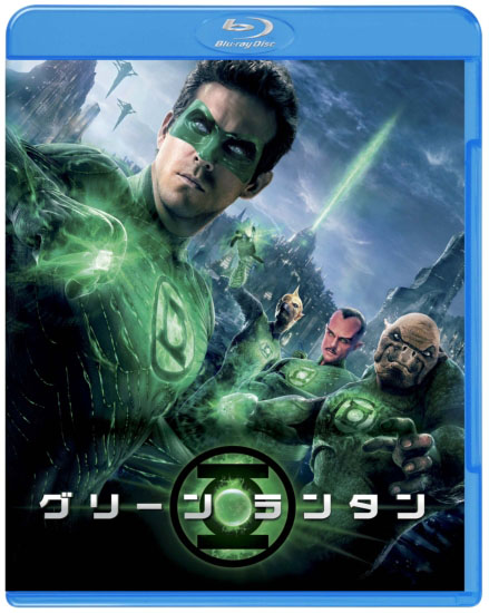 <FONT size=2>グリーン・ランタン<BR></FONT><FONT size=1>(C) 2011 Warner Bros. Entertainment Inc. All Rights Reserved. GREEN LANTERN and all related characters and elements are trademarks of and (C) DC Comics.</FONT>