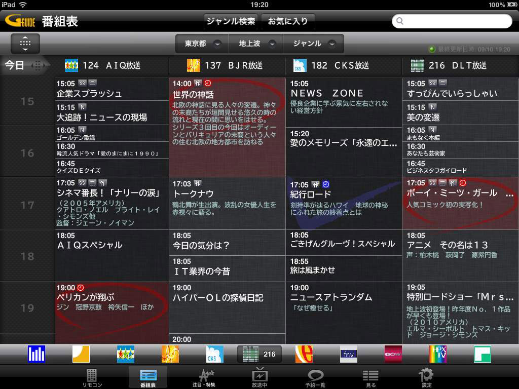Wooo Remote for iPadの番組表画面