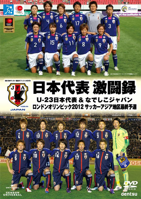 <FONT size=1><FONT size=2>日本代表 激闘録 U-23日本代表&amp;なでしこジャパン ロンドンオリンピック2012 サッカーアジア地区最終予選<BR></FONT>(C) 2012 World Sport Group. All rights reserved.<BR>(C) 2012 JAPAN FOOTBALL ASSOCIATION<BR>(C) 2012 DENTSU / GENEON UNIVERSAL ENTERTAINMENT.<BR>(C) J.LEAGUE PHOTOS</FONT>