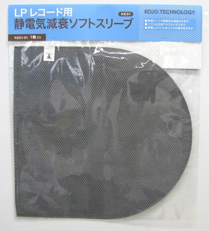 KE01-01パッケージ