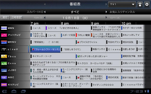 RZ番組ナビ for Android Tablet