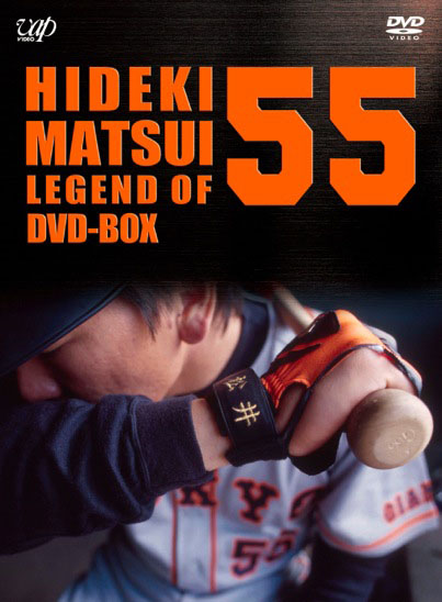 松井秀喜-LEGEND OF 55- DVD-BOX
