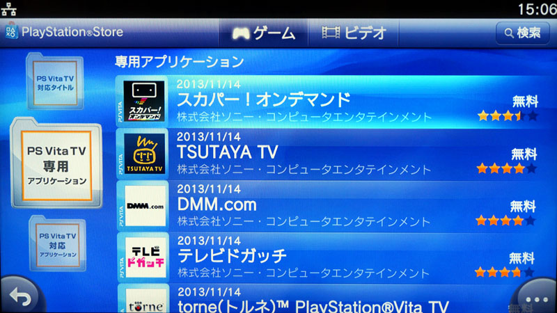 PS Storeからtorne PlayStaton Vita TVをダウンロード