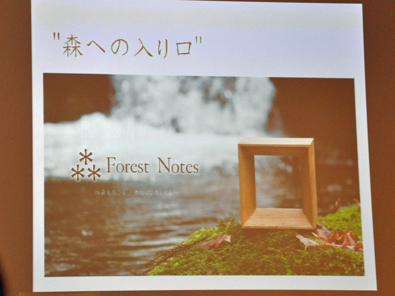 Forest Notesのイメージビジュアル