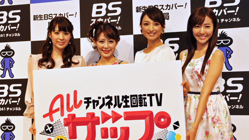 BSスカパー!が10月4日に一新。連続ドラマなどオリジナル番組投入で ...