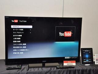 液晶BRAVIA「KDL,46HX820」でYouTubeを表示しているところ