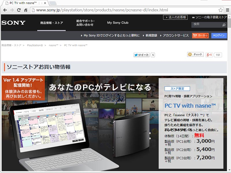 "<a href=""http://www.sony.jp/playstation/store/products/nasne/pcnasne-dl/index.html"" class=""n"" target=""_blank"">PC TV with nasneのサイト</a>"