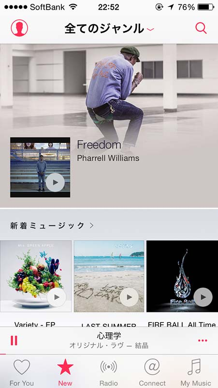 New。下部にFor You、New、Radio、Connect、My Musicから選択