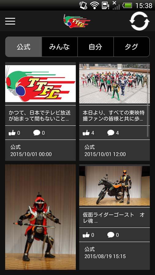 fire tv stick 東映 特撮 ファン クラブ
