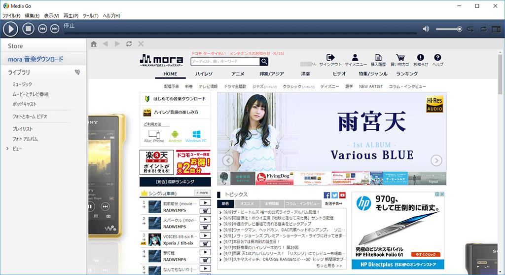 ソニーの音楽プレーヤーソフト「Media Go」が11.2MHz DSD対応。x,アプリも更新