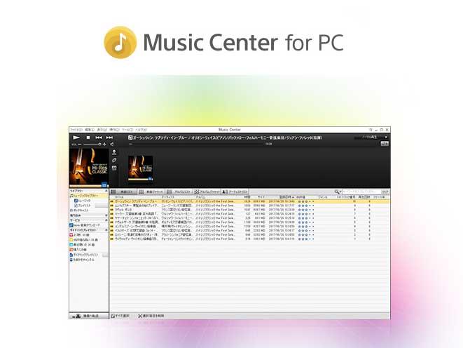 ソニー、新音楽再生アプリ「Music Center for PC」。Media Go後継だがx,アプリベース , AV Watch