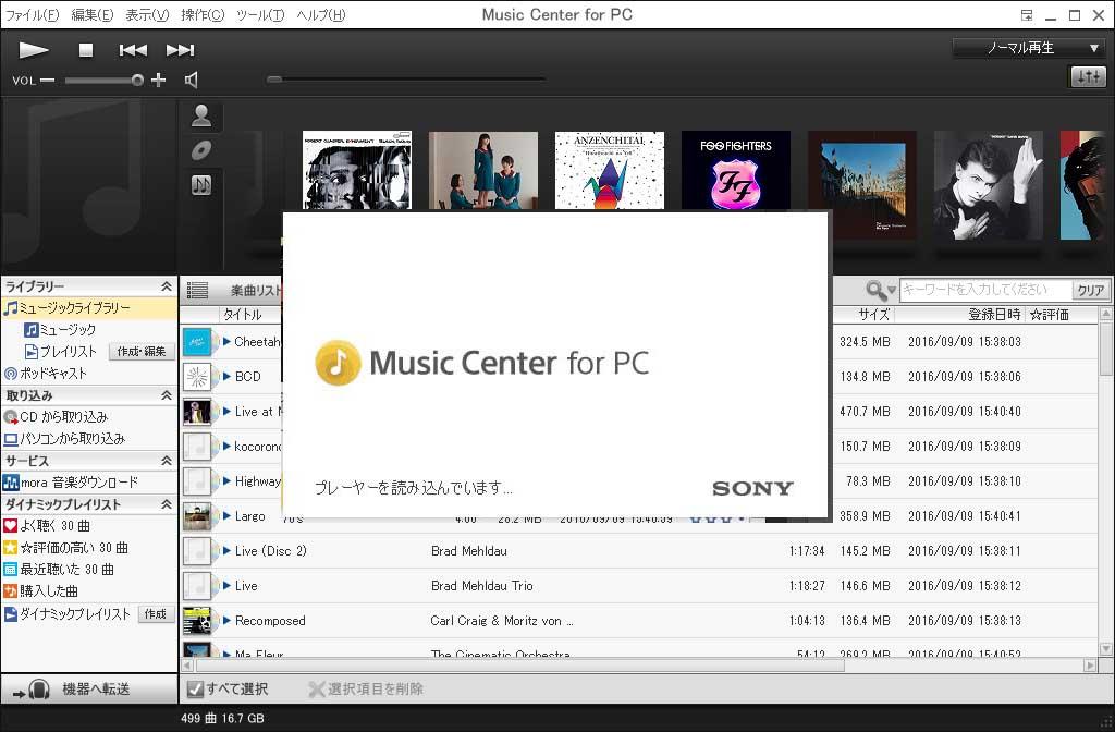 ウォークマン用の新音楽再生アプリ「Sony