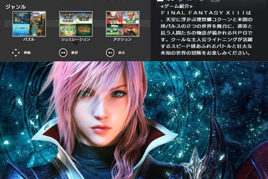 AQUOS 4Kに音楽聴き放題「COCORO MUSIC」とクラウドゲーム「COCORO GAME」
