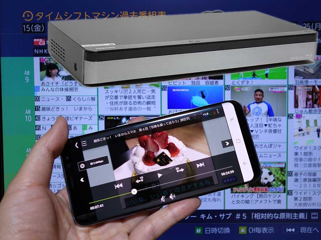 【レビュー】全録の進化に感激! 時短+スマホ連携でテレビがさらに楽しくなる東芝「DBR-M4008」