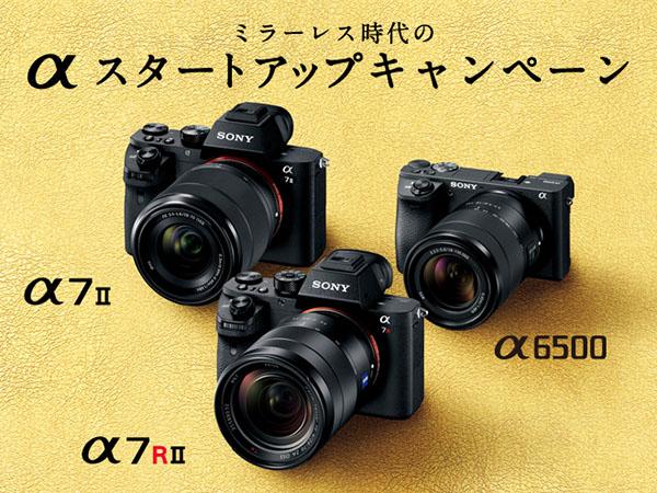 α7R IIなど購入で最大3万円キャッシュバック。α9やα7 III対象のプレゼントも