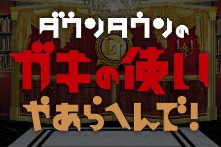 「ガキ使」1月から最新放送回までHuluで一挙配信。7月8日に特別版TV放送【エンタメCLIP】