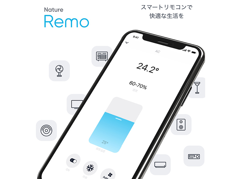 Nature RemoのiOSアプリ一新、センサー活用や複数機器の一括制御対応