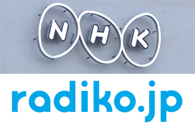 NHK、radikoへの番組提供で週平均約22万人が利用。エリアフリー求める声も