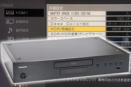 本田雅一のAVTrends】HDR難民を救うUHD BDプレーヤー「UB9000 Japan