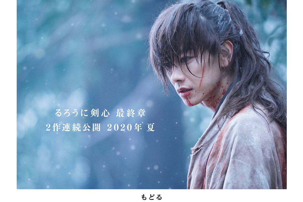実写映画版「るろうに剣心」最終章、2020年夏に2作連続公開 , AV