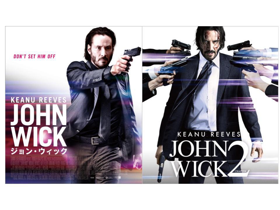 ウィック ジョン
