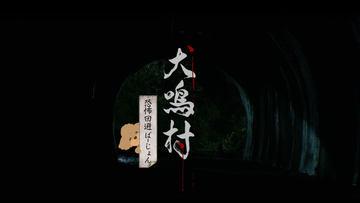 村 福岡 犬鳴
