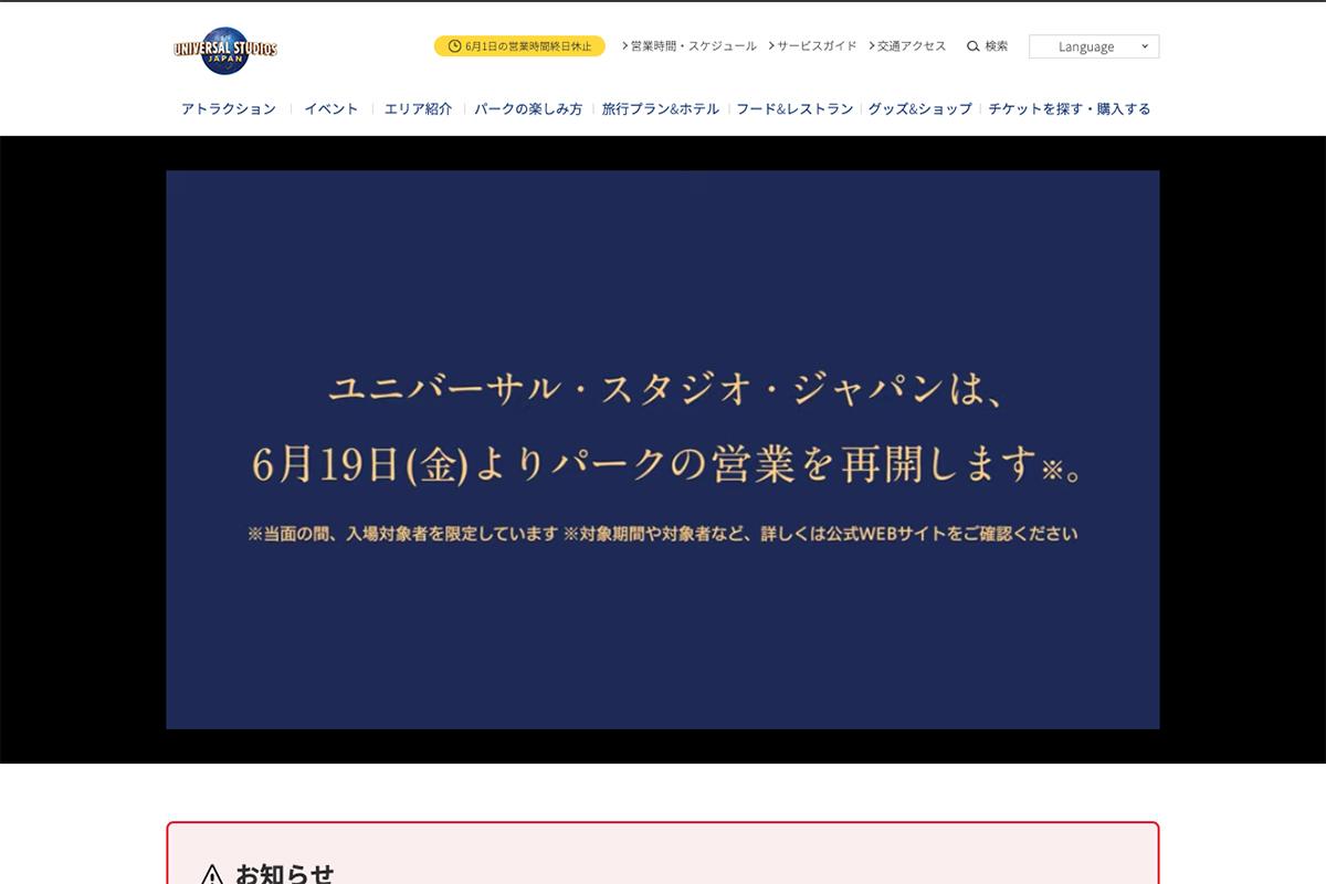 ジャパン ユニバーサル オンライン ショップ スタジオ