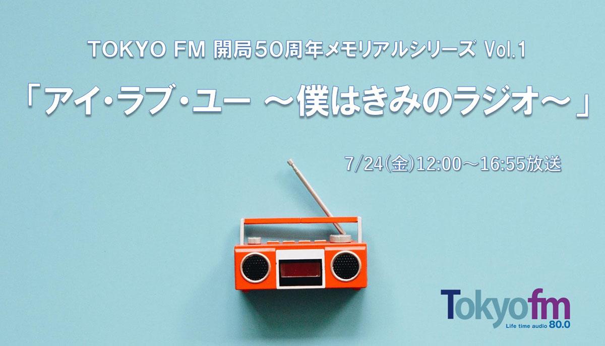 ラジオ 山下 達郎