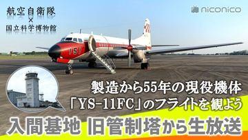 自衛隊 公式 youtube 航空