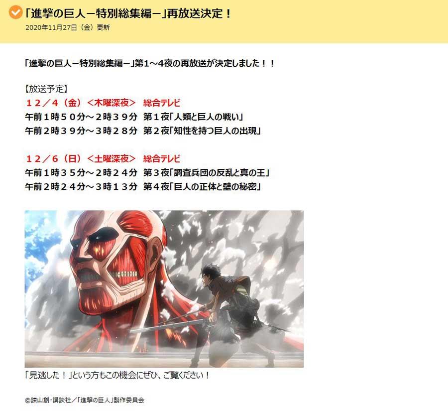 進撃 の 巨人 アニメ 再 放送