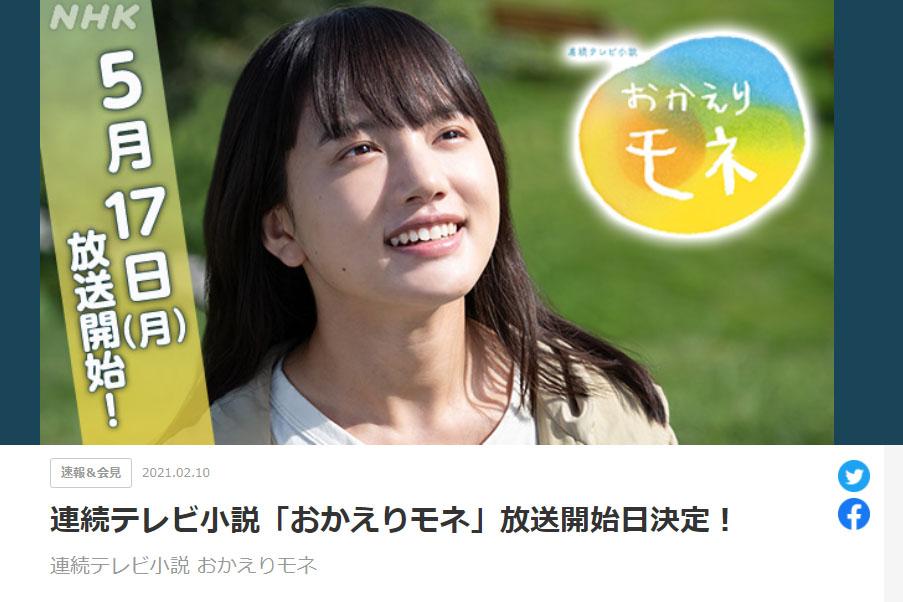 NHK次期朝ドラ「おかえりモネ」、5月17日放送開始 - AV Watch