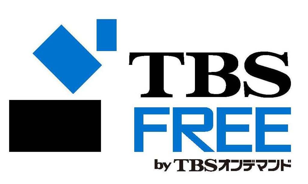 TBS、無料見逃し番組配信「TBS F...