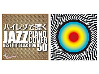 music週間ハイレゾベスト10】50 ...