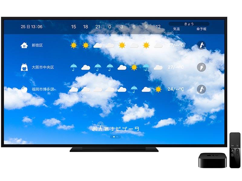 Apple TV用で国内初の無料天気予報アプリ。5地点の天気/傘予報を ...