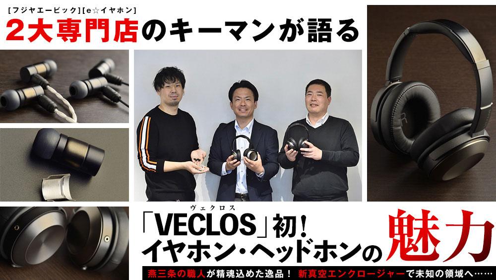 2大専門店のキーマンが語る、「VECLOS」初!イヤホン・ヘッドホンの魅力